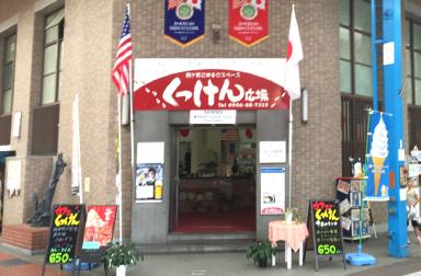 まちの駅・くっけん広場 リノベーションのサムネイル画像