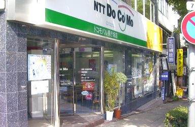 ドコモショップ長崎県庁坂店のサムネイル画像