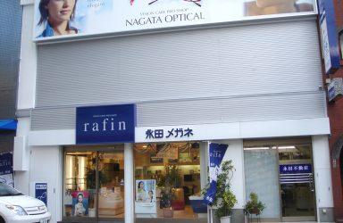 永田メガネのサムネイル画像