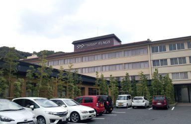 九十九島ベイサイドホテル&リゾート・フラッグスのサムネイル画像