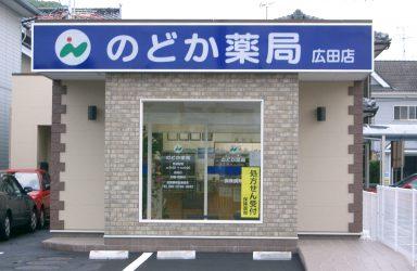 のどか薬局 広田店のサムネイル画像