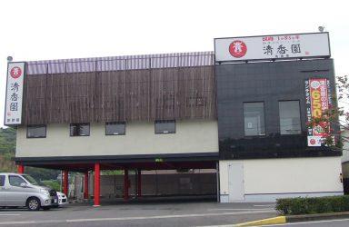 清香園中里店のサムネイル画像