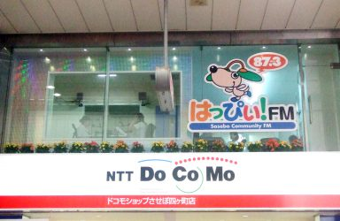 FMさせぼ (はっぴぃFM)のサムネイル画像