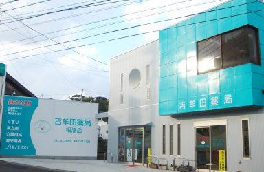 吉牟田薬局 相浦店のサムネイル画像