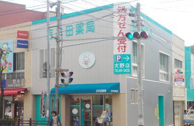 吉牟田薬局 大野店のサムネイル画像